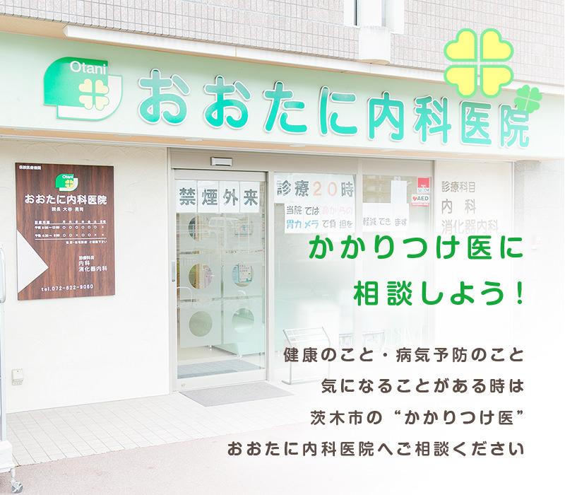 """かかりつけ医に相談しよう! 健康のこと・病気予防のこと気になることがある時は茨木市の""""かかりつけ医"""" おおたに内科医院へご相談ください"""